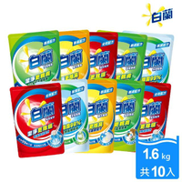 【白蘭】經典款洗衣精補充包 1.6kgx10入(強效除蹣/蘆薈親膚/陽光馨香/茶樹除菌)