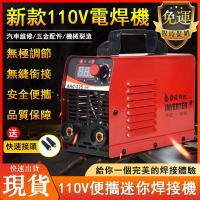 現貨 台灣專用110V電焊機 防水電氬焊機 便攜迷你焊接機 無縫焊接冷焊機 焊接機 ARC-225迷你機 點焊機