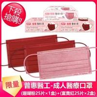 【普惠】成人平面醫用口罩-新春好運組(珊瑚粉1盒+富貴紅2盒)
