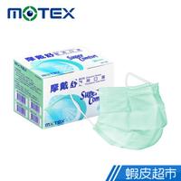 MOTEX 摩戴舒 醫用口罩(未滅菌) 鑽石型口罩 50片/盒 蝦皮直送