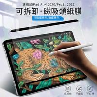 【kingkong】iPad Pro11吋 2020/2021 磁吸式類紙膜保護貼
