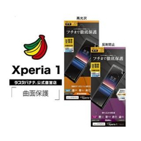 【RASTA BANANA】SONY Xperia 1 3D曲面全滿版保護貼(SONY原廠認證 日本原狀進口)