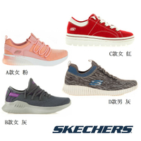 【SKECHERS】男女輕量運動休閒鞋 記憶型泡棉鞋墊(13292ROS/16051CCPR/74100DKRD/52642GYBL)
