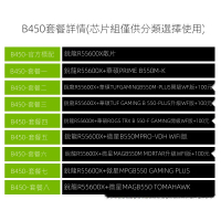 【電腦組裝配件】AMD R5 5600X R7 5800X R9 5900X 5950X 微星X570主板CPU套裝B5