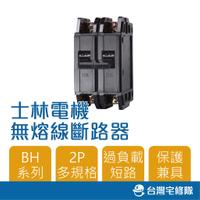 士林電機 BH型 BH 2P15A 20A 30A 40A 50A 無熔線斷路器 無熔絲開關─台灣宅修隊17ihome