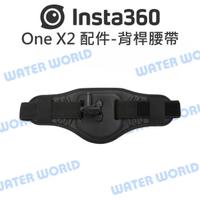 【中壢NOVA-水世界】Insta360 One X2 配件 - 背桿腰帶 低空飛行 跟拍角度 公司貨
