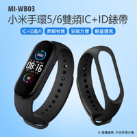 MI-WB03 小米手環5/6雙頻IC+ID錶帶 IC+ID晶片 柔韌材質 安裝方便 輕盈透氣