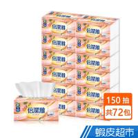 倍潔雅 蝦皮獨規 柔軟舒適抽取式衛生紙 150抽X72包/箱  現貨 蝦皮直送