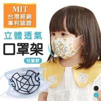【嘟嘟屋】台灣總經銷!兒童款-MIT立體透氣口罩架-2入組(口罩支撐架 口罩架 3D立體口罩架 防疫口罩架)