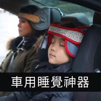 【睡覺神器】汽車用頭部固定帶 安全頭枕靠枕(防止頭部側撞 護頭 護頸)