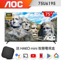★送安裝+安卓智慧盒★美國AOC 75吋4K HDR聯網液晶顯示器+視訊盒75U6195