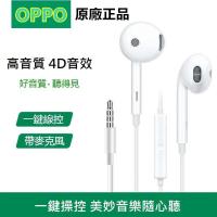 OPPO 原廠耳機 3.5mm 5D立體聲音效 適用於 realme X50 X7 pro Reno4 Z R17 耳機