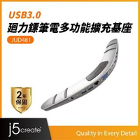 【j5create 凱捷】USB 3.0迴力鏢筆電擴充基座-JUD481