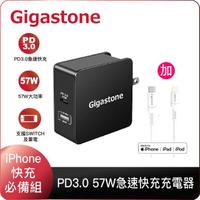 【Gigastone 立達國際】PD3.0 57W充電器+Type c to Lightning充電線(iPhone 13/12/11必備快充組)