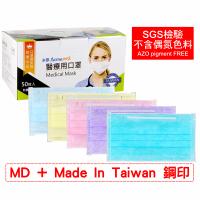 【永猷】雙鋼印 成人醫療用口罩(未滅菌)平面口罩 50枚入 盒裝 100%台灣製造 YN501A