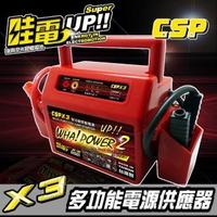 【CSP】X3 WP-127 汽車救援組 機車(重機 啟動 救車 USB充電 電匠 電霸 電動捲線器 電源供應器)