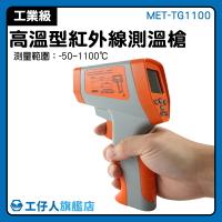 『工仔人』紅外線測溫儀 高溫測量 手持測溫槍 專業儀器 高溫型紅外線溫度計 雷射測溫槍 MET-TG1100