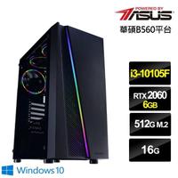 【華碩平台】i3四核{疾馳神官W}RTX2060獨顯Win10電玩機(i3-10105F/16G/512G_SSD/RTX2060-6G)