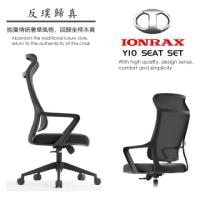 【IONRAX】IONRAX Y10 全黑色 SEAT SET(辦公椅/電腦椅/電競椅)