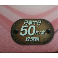 萊❤潔  丹寧牛仔玫瑰粉 粉繩&白繩 50片/盒