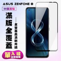 ASUS ZENFONE8保護貼全滿版鋼化玻璃膜高清黑邊鋼化膜保護貼(ZenFone8保護貼ZenFone8鋼化膜)