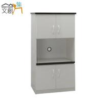 【文創集】羅迪   環保2.2尺塑鋼四門餐櫃/電器櫃(二色可選)
