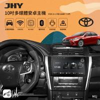 M1j【JHY金宏亞 10吋安卓主機】豐田15~17年CAMRY 7.5代 WIFI 藍芽 導航 倒車顯影 雙聲控