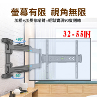 【現貨】 32-55吋手臂加長版電視掛架 液晶旋轉伸縮壁掛架 手臂TV電視壁架