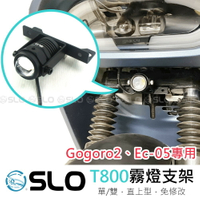 SLO【T-800 霧燈支架】Gogoro2 Ec-05 專用 T800 霧燈架 Gogoro2 霧燈支架 魚眼霧燈支架