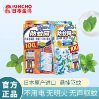 日本金鳥 防蚊掛片買就送無痕掛勾 金雞 KINCHO 防蚊掛片150日