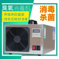 臭氧發生器臭氧消毒機800立方米養豬場養殖場消毒殺菌除氨氣設備 220V -愛尚優品