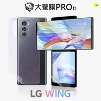 【o-one護眼螢膜】LG Wing 5G 組合系列滿版抗藍光手機螢幕保護貼 四入組(SGS環保無毒 頂級犀牛皮)