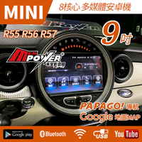 【送免費安裝】MINI R55 R56 R57 JCW CooperS Cooper 專車專用 9吋 8核心 安卓機