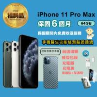 【Apple 蘋果】福利品 iPhone 11 Pro Max 64G(手機包膜+保固6個月)