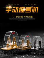 抽獎機 雙色球選號機搖號機 手動搖獎機彩票搖獎機抽獎道具非電動抽獎機