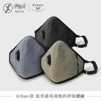 【Xpure 淨對流】抗霾PM2.5口罩 Urban款(獨家熱排除氣閥 舒適柔軟好呼吸)
