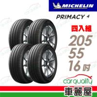 【Michelin 米其林】PRIMACY 4 PRI4 高性能輪胎_四入組_205/55/16(車麗屋)