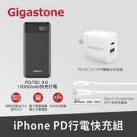 【Gigastone 立達國際】iPhone快充組-PD快充行動電源+PD3.0充電器+蘋果認證快充線(iPhone12充電必備組)