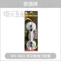 狼頭牌 WH-9602 多功能強力吸盤 鋁合金 雙吸 強力吸盤 真空吸盤 玻璃吸盤 馬賽克玻璃 台灣製造 雙吸盤 WOLF'S HEAD 【璟元五金】