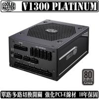 Cooler Master V1300 Platinum 1300W 全模組 電源供應器 白金牌 日本電容