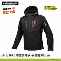 【柏霖總代理】日本 KOMINE 春夏防摔衣-休閒帽T款 高反光 JK-112-HR
