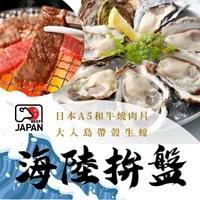 【日和RIHE】頂級日本A5和牛生蠔拼盤3入組(背肩燒肉片250g+翼板燒肉片200g+生食級單體牡蠣570g) 冷凍免運