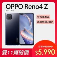 【OPPO】福利品 Reno4 Z 8+128G 6.5吋 5G四鏡頭手機(墨秀黑)