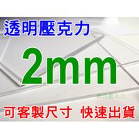 【壓克力匠人】2mm透明壓克力/公規下單區/客製尺寸/壓克力零售/壓克力板/防疫隔板/客製壓克力板/台中壓克力