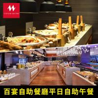 【YOUBON】台北凱達大飯店百宴自助餐廳平日自助式午餐券(平日晚餐+100假日午晚餐+200)