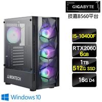 【技嘉平台】I5六核{十面威風W}I5獨顯RTX2060電競Win10主機(I5-10400F/16G/512G+1T/RTX2060/Win10)