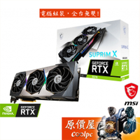 MSI微星 RTX3070 SUPRIM X 8G 33.5CM RTX3070 顯示卡 原價屋