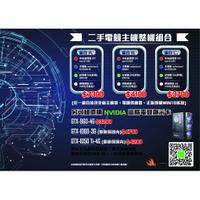 電競主機 GTA 模擬器多開 GTX 1060 3A大作 RO 文書主機 遊戲主機 顯示卡 960 1050TI