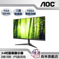 【艾德蒙AOC】24B1XH5/24B2XH IPS面板無閃爍 24吋液晶螢幕(買就贈木質喇叭一組/數量有限)