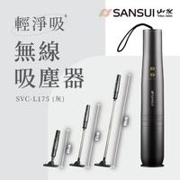 【SANSUI 山水】輕淨吸迷你無線吸塵器(SVC-L175灰)